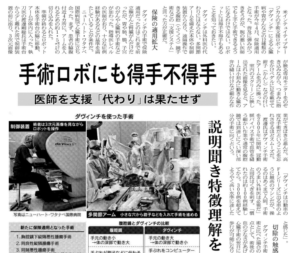 日本経済新聞2018年6月4日(月)の「手術支援ロボット」の記事の中で渡邊剛総長のコメントが掲載
