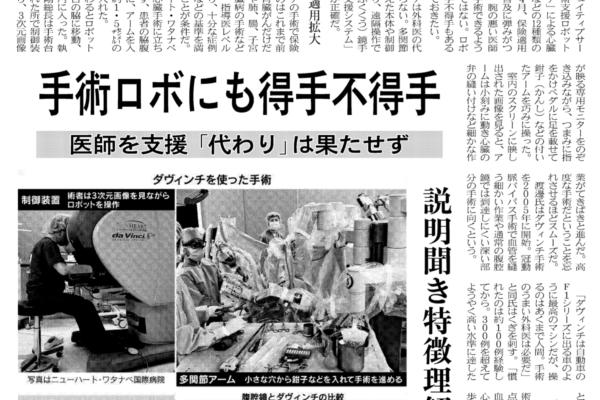 日本経済新聞2018年6月4日(月)の「手術支援ロボット」の記事の中で渡邊剛総長のコメントが掲載されました
