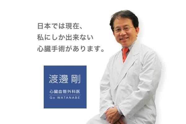 渡邊剛の講演を承っております。