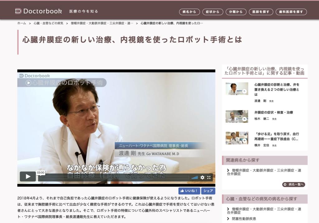 Doctorbookに「心臓弁膜症」に関する渡邊剛総長のインタビューが掲載